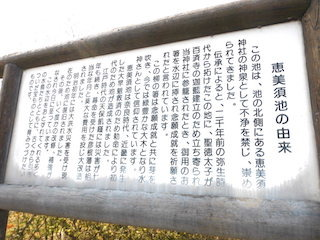 恵美須池と聖徳太子.jpg