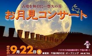 悠久の丘お月見コンサート.jpg