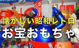 懐かしい昭和レトロお宝おもちゃ.jpg