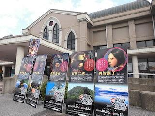 戦国ワンダーランド滋賀・びわ湖の.jpg