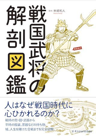 戦国武将の解剖図鑑.jpg
