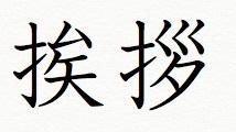 挨拶(あいさつ)漢字.jpg