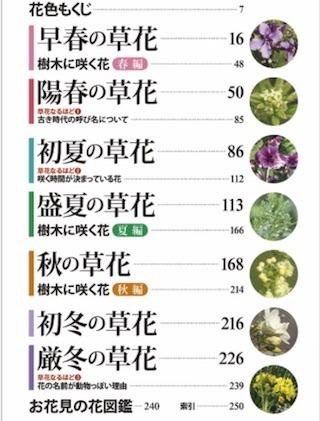 散歩の花図鑑.jpg