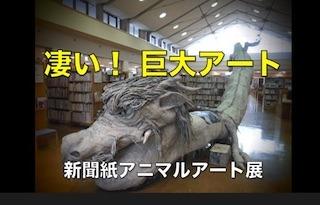 新聞紙で作った巨大な動物の造形作品.jpg