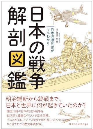 日本の戦争の解剖図鑑.jpg