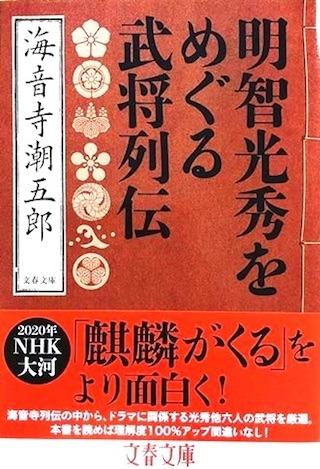明智光秀をめぐる武将列伝.jpg