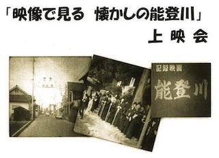 映像で見る懐かしの能登川.jpg