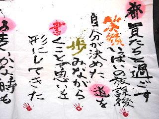 書道パフォーマンス甲子園.jpg