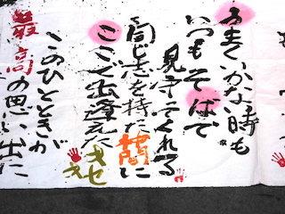 書道パフォーマンス甲子園の作品.jpg