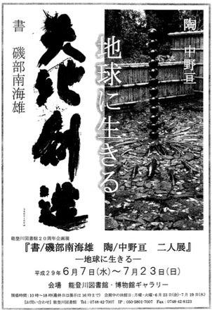書道家の磯部南海雄の展示会.jpg