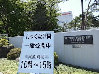 村田製作所八日市事業所(滋賀県東近江市).jpg