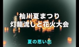 杣川夏まつり(灯籠流しと花火大会).jpg