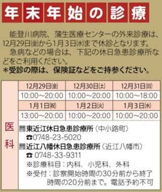 東近江休日急患診療所と近江八幡休日急患診療所.jpg