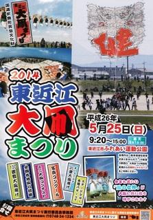 東近江大凧まつり2014年ポスター