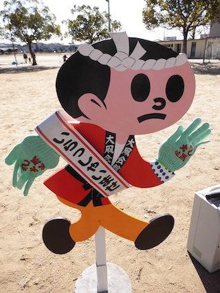 東近江大凧会館(世界凧博物館)飛び出し坊や.jpg