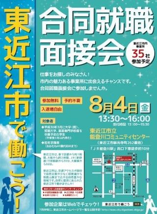 東近江市で働く合同就職面接会.jpg