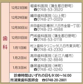東近江市の歯科医院.jpg