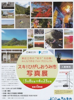 東近江市の風景写真展.jpg