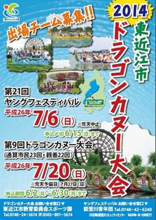 東近江市ドラゴンカヌー大会
