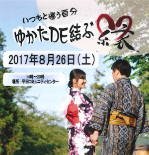 東近江市内で開催される婚活イベント.jpg