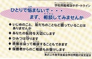 東近江市教育委員会学校問題対策支援室.jpg