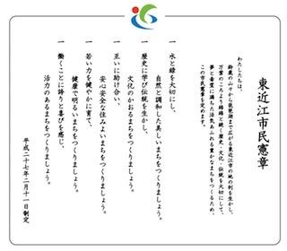 東近江市民憲章.jpg