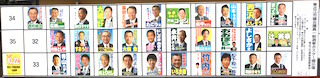 東近江市議会議員一般選挙ポスターの候補者の氏名(名前).jpg
