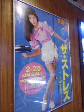 森高千里の1980年代のアイドルポスター.jpg