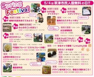 水生植物公園みずの森 GWイベント.jpg