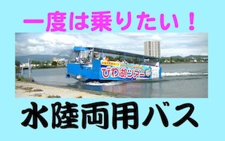 水陸両用バス.jpg