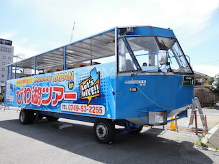 水陸両用バスのびわ湖ツアー.jpg