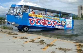水陸両用車.jpg