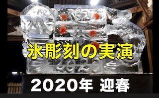 氷彫刻(2020年アイスカービングの氷の芸術作品).jpg