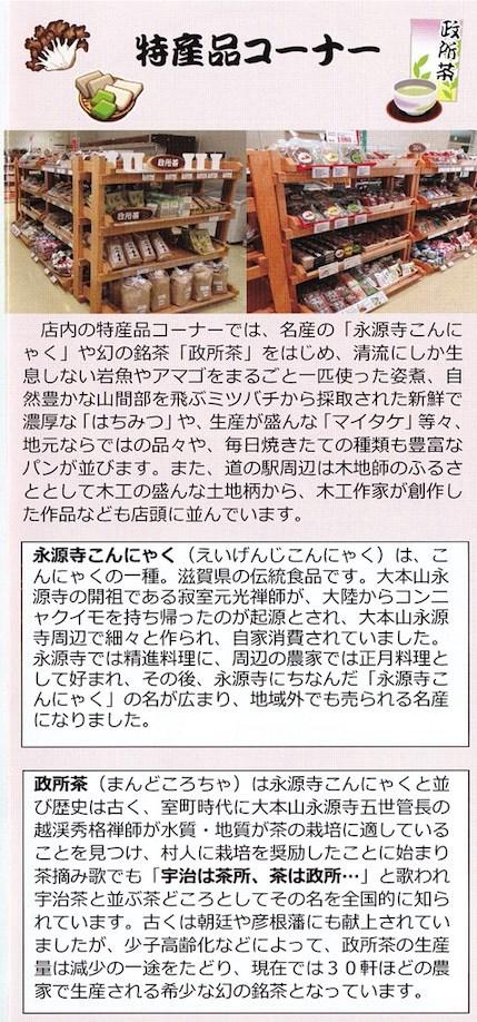 永源寺こんにゃくと政所茶.jpg