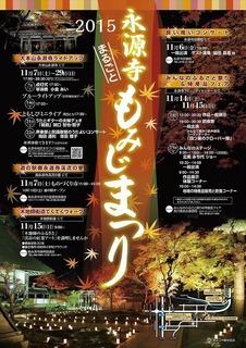 永源寺もみじまつり2015ポスター.jpg