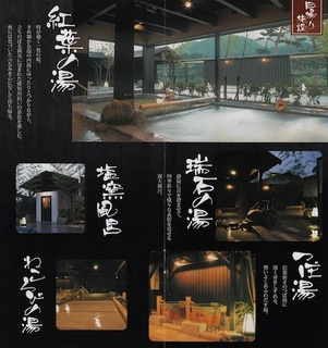 永源寺温泉「八風の湯(はっぷうのゆ)」