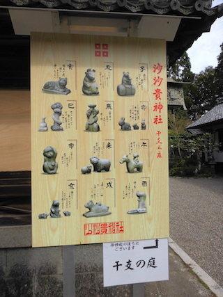 沙沙貴神社の干支の庭.jpg