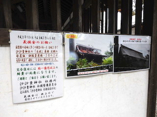 沙沙貴神社(佐々木神社)台風21号(ももクロの聖地).jpg