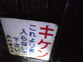 河内風穴の立ち入り禁止区域.jpg