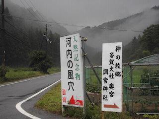 河内風穴は、多賀大社から約8kmの道のり.jpg