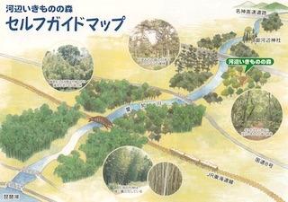 河辺いきものの森ガイドブック.jpg