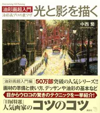 油彩画入門(油絵の入門書).jpg