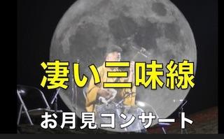 津軽三味線の曲弾き技巧テクニック(津軽民謡お月見コンサート).jpg