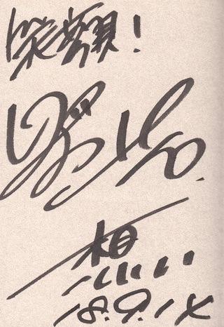 清水健さんのサイン(笑顔と想い).jpg