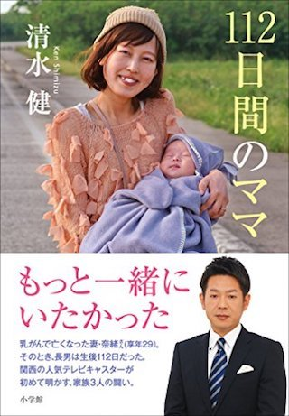 清水健さんの著書「112日間のママ」.jpg
