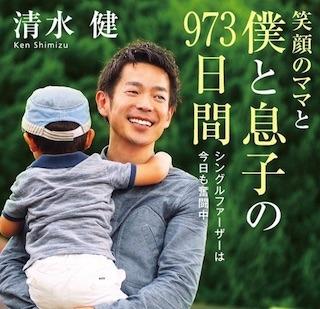 清水健さんの著書・笑顔のママと僕と息子と973日間.jpg