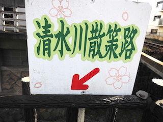 清水川散策路.jpg