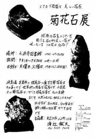 渡辺徹夫さんの菊花石展.jpg
