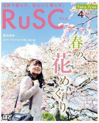 滋賀で働く女性の無料フリーペーバー.jpg