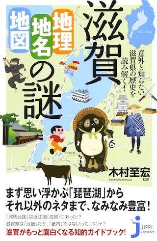 滋賀の地理・地名・地図の謎.jpg
